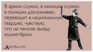 Аткрытка №391793: В армии служил, в милиции служил,  в полиции дослуживаю,  переводят в национальную  гвардию, чувствую,  что на пенсию выйду  мушкетёром. - atkritka.com