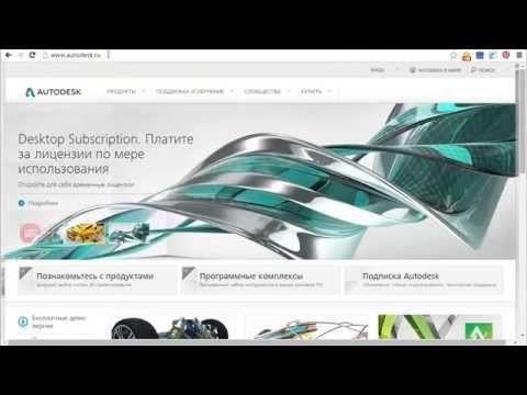 Скачать 3D Max с нового сайта Autodesk. Инструкция как установить 3D Max. Скачать 3D Max бесплатно. - YouTube