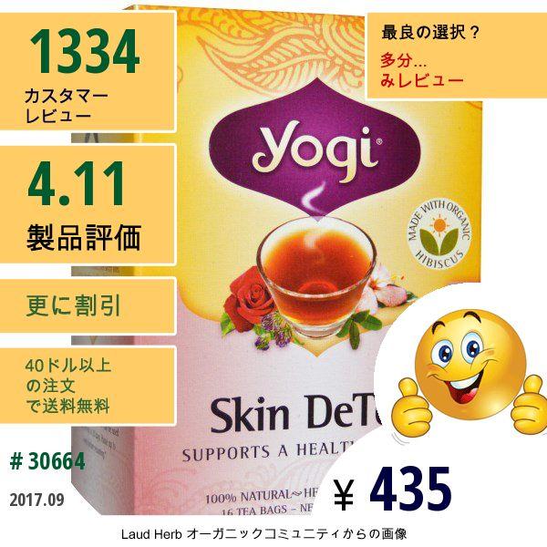 Yogi Tea #YogiTea #食品 #ハーブティー #肌の健康