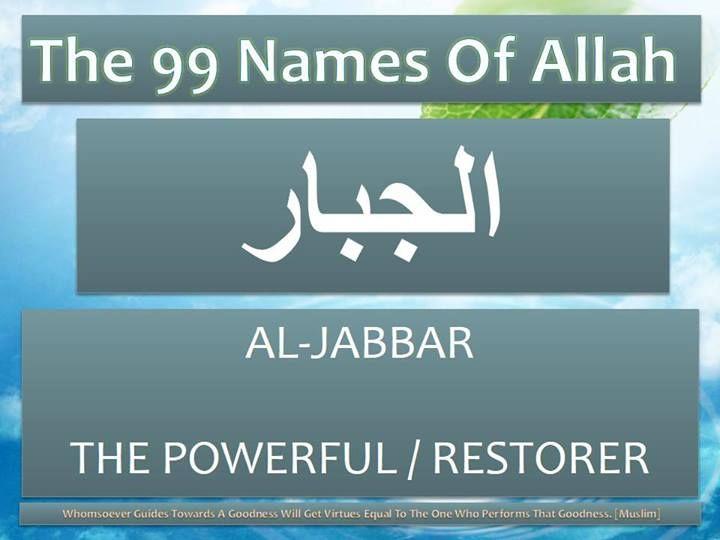 9 Al-Jabbar (الجبار) The Powerful / Restorer