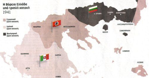 3 Μαΐου 1941 Σύσταση της <<Διοίκησης Αιγαίου>> με αποφαση του Βουλγαρικού Υπουργικού Συμβουλίου – Γιατί τα γεγονότα και πως οι γείτονες λειτούργησαν ΔΕΝ ΠΡΕΠΕΙ να ξεχνιέται