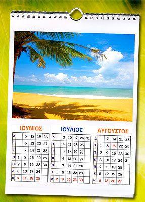 Ημερολογιο Τοιχου Μεγάλο Μέγεθος 4φυλλο Σπιράλ http://calendars.typocard.com
