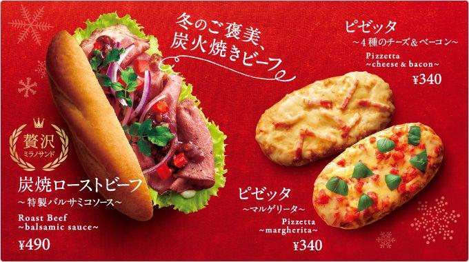 ミラノサンド 炭焼ローストビーフ~特製バルサミコソース~