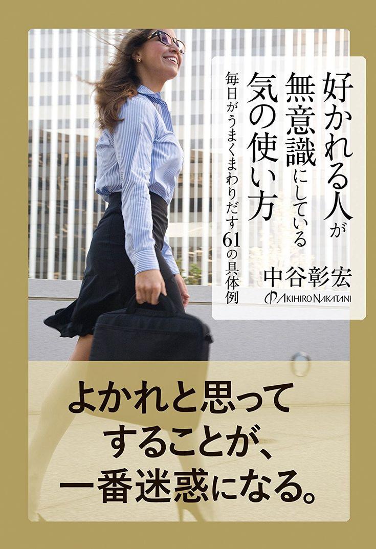 好かれる人が無意識にしている気の使い方   中谷 彰宏   ビジネス・経済   Kindleストア   Amazon