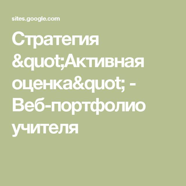 """Стратегия """"Активная оценка"""" - Веб-портфолио учителя"""