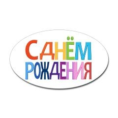 Happy Birth day in Russian Sticker > Happy Birth day in Russian > FabSpark, Gifts that make you smile:)