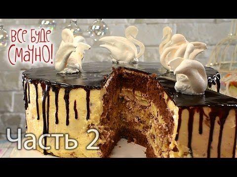 """Торт """"Лебединое озеро"""" — Все буде смачно. Выпуск от 06.03.16. Часть 2 - YouTube"""