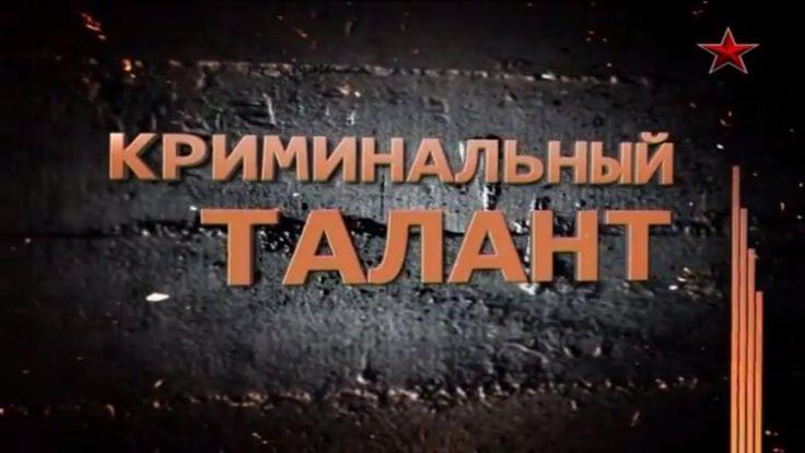 Криминальный талант Легенды советского сыска