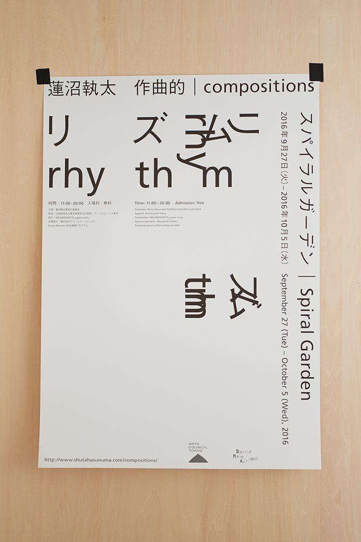 Shuta Hasunuma compositions: rhythm by Suyama Design