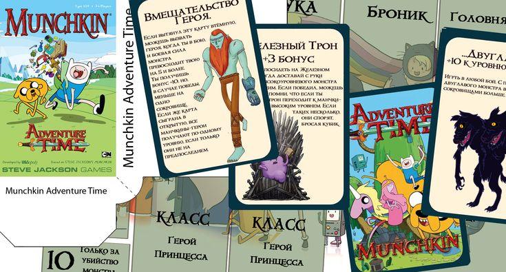 Munchkin Adventure Time – распечатай и играй - Настольные игры: Nастольный Blog - Всё о настольных играх на русском языке