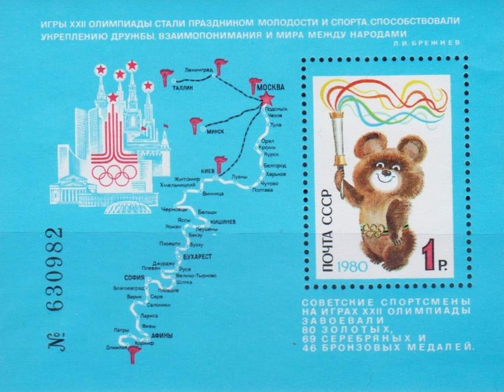 Moscow Summer Olympics, 1980. A Soviet stamp sheet showing the logo of the games (left) and its mascot Misha (right) holding the 1980 Olympic torch. The map shows the torch relay route running from Olympia, Greece, the site of the ancient Olympic Games, through Moscow, to Tallinn, Estonia, which hosted sailing events of the 1980 Olympics.