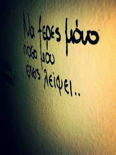 #Να 'ξερες μόνο... #    p:On we heart it