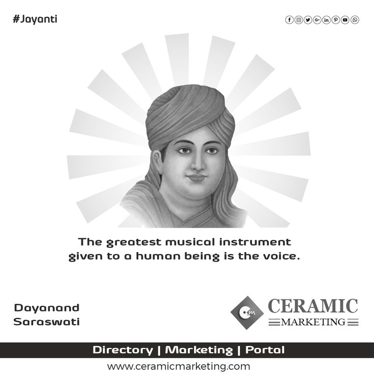 The greatest musical instrument given to a human being is the voice. – Dayananda Saraswati  #12thFebruary #SwamiDayanand #DayanandSarswati #DayanandJayanti #Morbi #Tankara #Wishes #ceramicmarketing #ceramicdirectory #ceramictiles #tiles #tilesmanufacturing #Walltiles #floortiles #vitrifiedtiles #porcelain #tilesDeales #suppliers #Digitalmarketing  #Smartwork