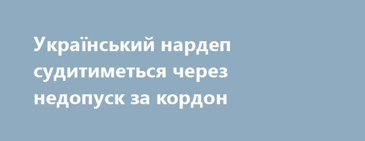 Український нардеп судитиметься через недопуск за кордон https://www.depo.ua/ukr/politics/ukrayinskiy-nardep-suditimetsya-cherez-nedopusk-zakordon-20170901632533  Народний депутат від Блоку Петра Порошенко Іван Вінник намагається оскаржити дії прикордонників, які не випускають його за кордон через невиплачений борг в 350 мільйонів гривень