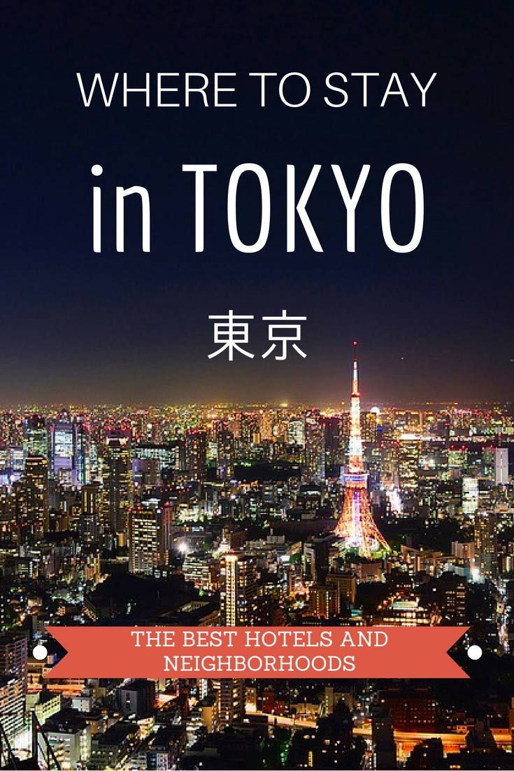 Where to Stay in Tokyo: the Best Hotels and Neighborhoods