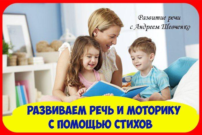 РАЗВИВАЕМ РЕЧЬ И МОТОРИКУ С ПОМОЩЬЮ СТИХОВ.  Игры с забавными стишками сделают занятия более привлекательными, что позволит проводить время с малышами интересно и содержательно, при этом развивая их внимание и память.   Старайтесь, как можно чаще проводить с ребенком подобные упpaжнения, чтобы малыш выучил их наизусть, а затем мог выполнить самостоятельно, лишь взглянув на картинку.  Буратино    Буратино потянулся,  Раз — нагнулся, два — нагнулся,  Руки в стороны развёл,  Ключик, видно, не…