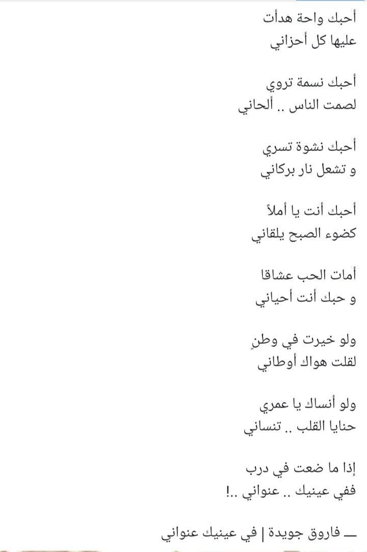 Pin By حلم التغيير On شعر Arabic Poetry Beautiful Words Arabic Quotes