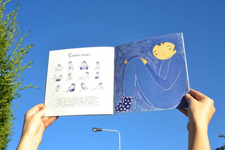 "Children's book ""Rainbow""  Author: Polina Smirnova  Dark blue"