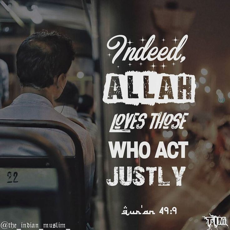 """""""Indeed الله loves those who act justly """""""
