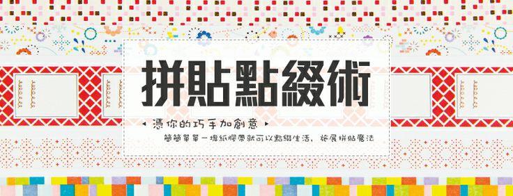 三聯書店 | Joint Publishing HK - 拼貼點綴術