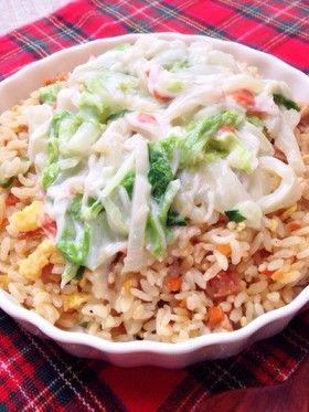 白菜&蟹のミルクあんかけ炒飯 by あけちゃんち。 [クックパッド] 簡単 ...