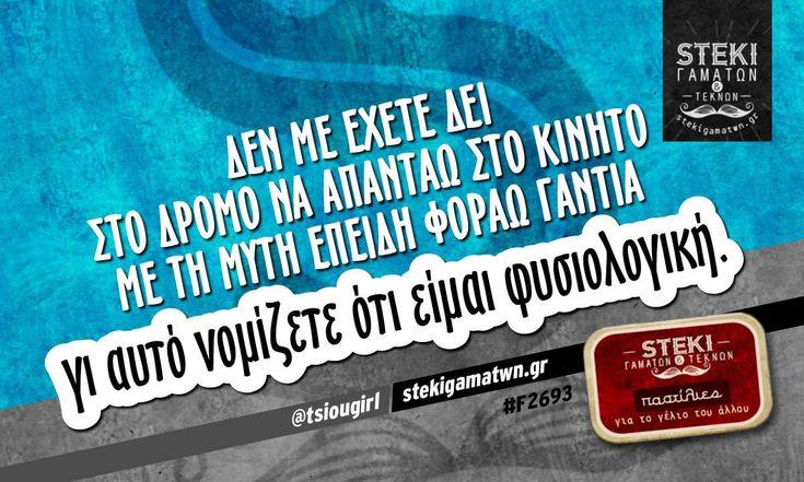 Δεν με έχετε δει στο δρόμο @tsiougirl - http://stekigamatwn.gr/f2693/