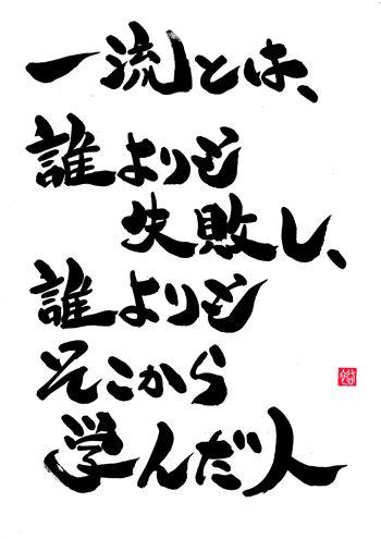 2014年05月:沖縄発!元気が出る筆文字言葉                                                       …