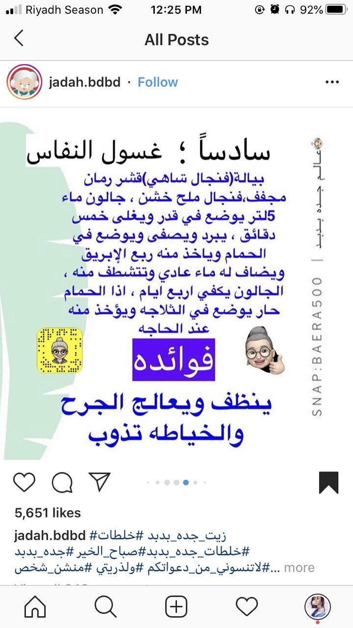 Pin By Amal Saeed On النفاس Beauty Skin Care Routine New Baby Products Body Skin Care