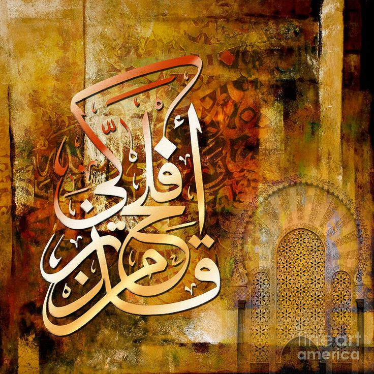 Islamic Calligraphy Painting by Gull G