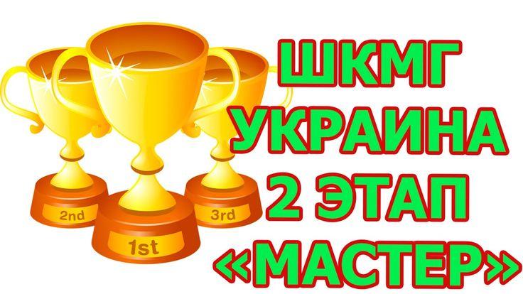 """Награждение ШКМГ Украина 2 этап класс """"Мастер"""""""