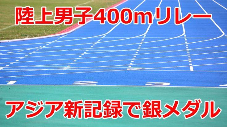 陸上男子400mリレー 銀メダル アジア記録再更新 ボルトは3冠達成