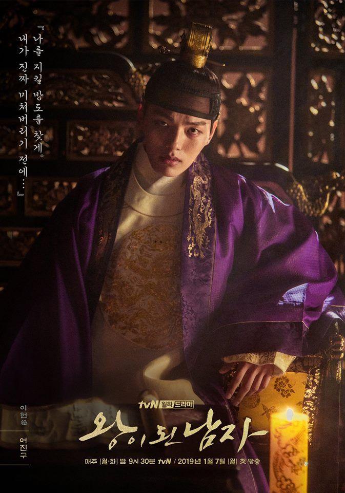 Resultado de imagen de THE CROWNED CLOWN KOREAN DRAMA HD