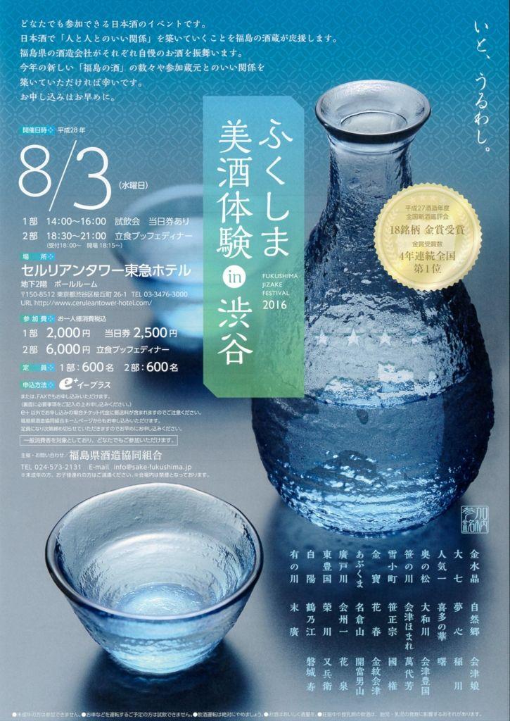 2016年必ず行くべき東京近郊の日本酒イベント(7月~8月) - しーたかの日本酒アーカイブ