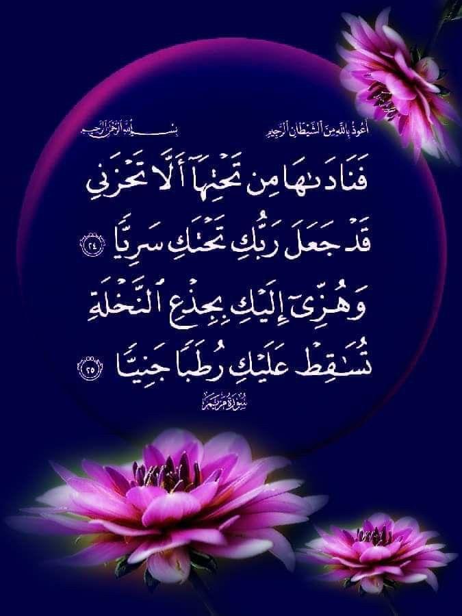 Maryam 24 25 Seni Kaligrafi Arab Seni Kaligrafi Seni