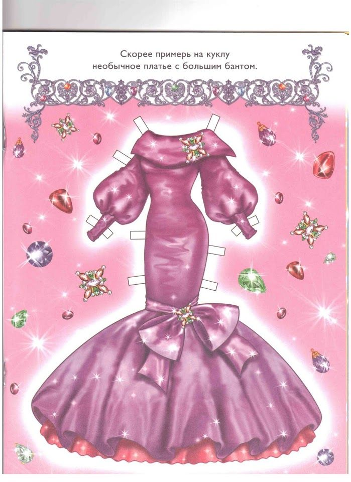 Google+ * 1500 free paper dolls for other Pinterest paper doll pals at Arielle Gabriel's The International Paper Doll Society *