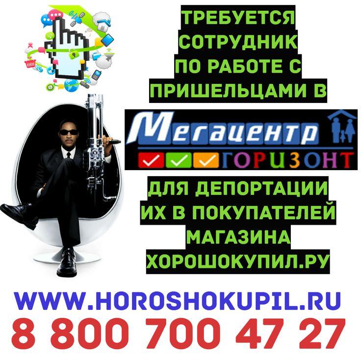 Открыта #Вакансия продавца - консультанта в ТРК Мегацентр Горизонт #РостовНаДону - звоните, пишите. Люди в черном принимаются без собеседования ! #gorizontmall #ГоризонтРостов #Вакансия #Работа #РаботвРостове