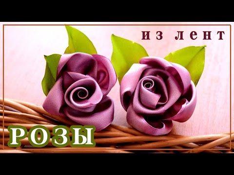 Красивые РОЗЫ из лент ПРОСТО / Без клея / СВОИМИ РУКАМИ - YouTube
