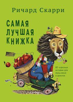 """Лучшие детские иллюстрированные книги марта   """"Картинки и разговоры"""""""
