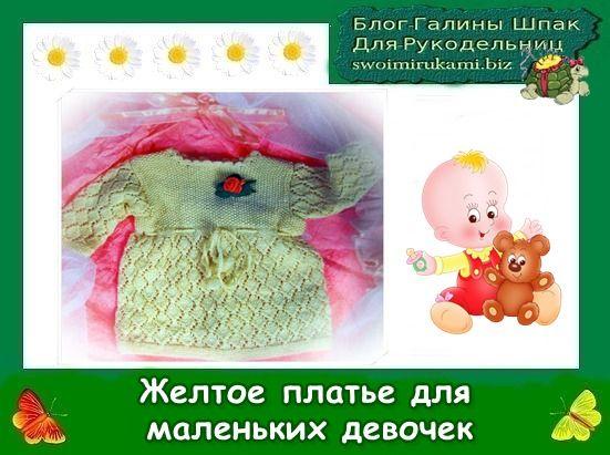 Желтое платье для маленьких девочек