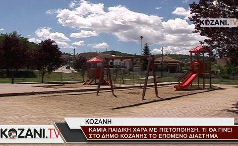 """Χωρίς πιστοποιήσεις οι παιδικές χαρές του Δήμου Κοζάνης. """"Λουκέτα"""" σε επικίνδυνες παιδικές χαρές αν δεν πάρουν άμεσα πιστοποιήσεις (video)"""