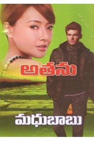 Atanu (ఆతను) by Madhubabu (మధుబాబు) - Telugu Book Novel (తెలుగు పుస్తకం నవల)…