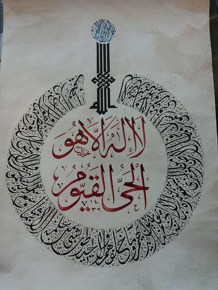 Halil Karaca - Ayet-el Kürsi