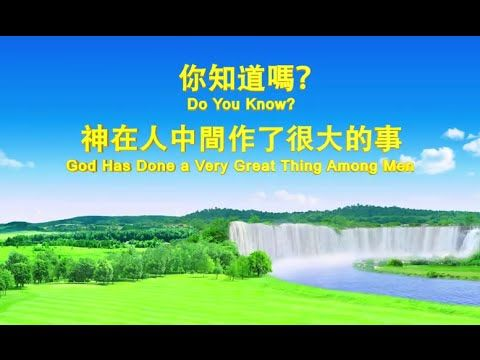 """[Almighty God] Almighty God's Utterance """"Do You Know? God Has Done a Ver..."""