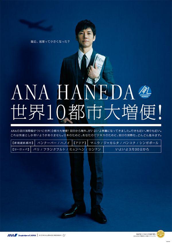 ANA HANEDA 世界10都市大増便! 最近、地球って小さくなった? 全日本空輸株式会社