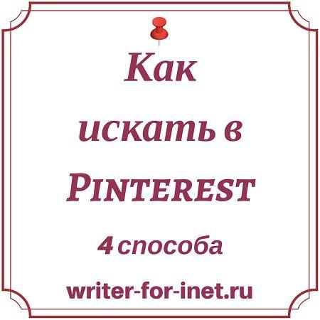 Инструкция для начинающих в Pinterest: 4 способа, как искать информацию и идеи для вдохновения в Пинтерест. Подробная статья и пошаговое видео #pinterestдлябизнеса #pinteresttips #video #pinterestнарусском