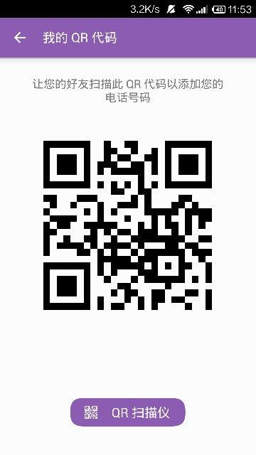 Viber welcome to add me | Ads, Qr scanner, Coding