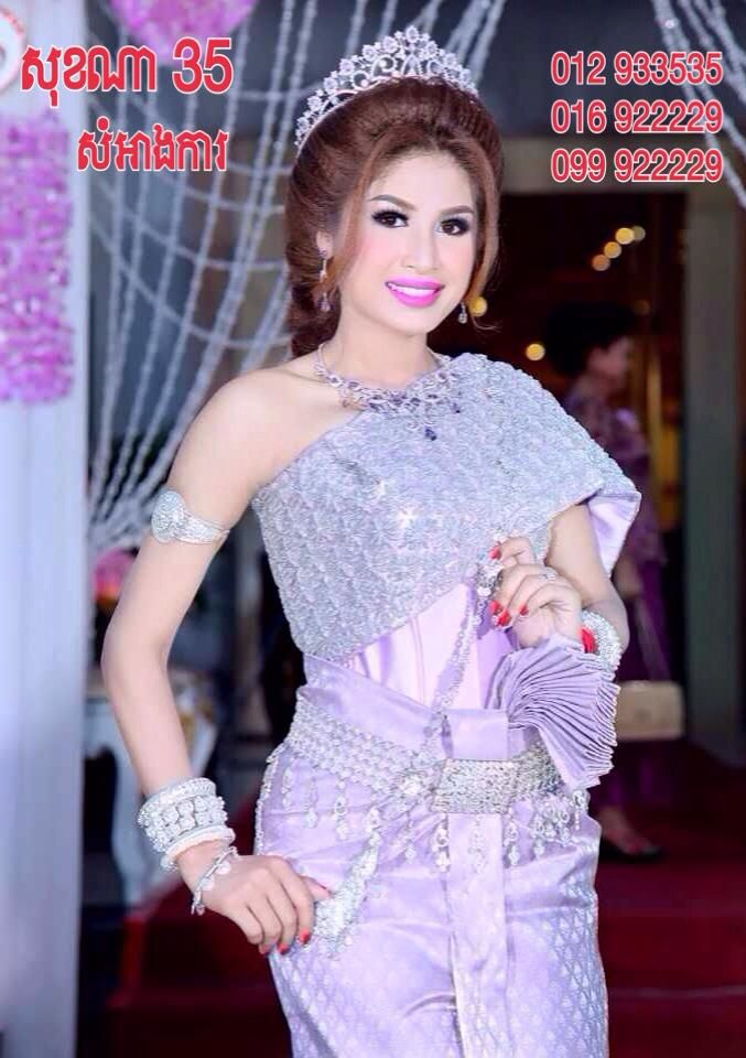 17 best images about cambodian wedding dresses for groom for Laos wedding dress for sale