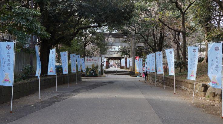 Le parc d'Ueno (上野公園, Ueno Kōen) est un parc public situé dans la partie Ueno de Taitō-ku, à Tokyo #Ueno