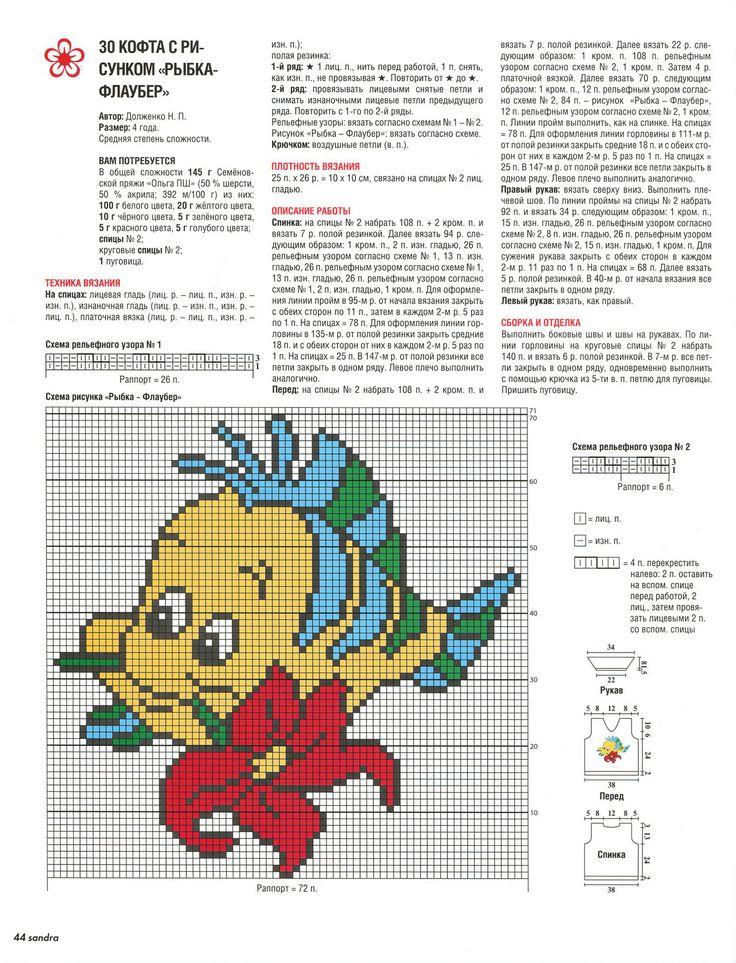 Схемы картинки для вязания детям