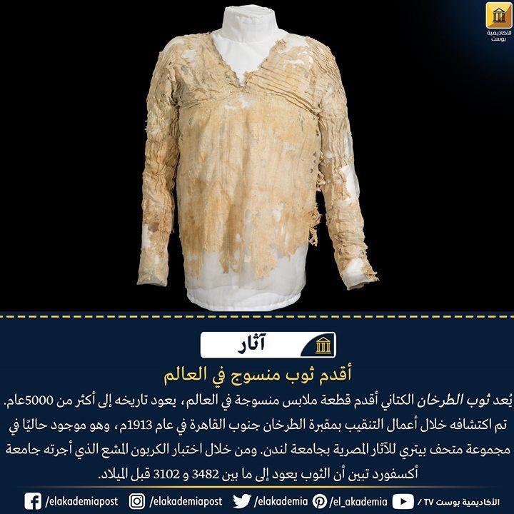 أقدم ثوب منسوج في العالم يعد ثوب الطرخان الكتاني أقدم قطعة ملابس منسوجة في العالم حيث يعود تاريخه إلى أكثر من 5000عام تم اكتشافه خلا Women S Top Tops Fashion